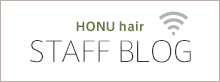HONU hair STAFF BLOG